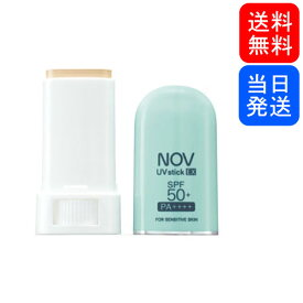 【複数購入 割引クーポン配布中】NOV ノブ UVスティックEX