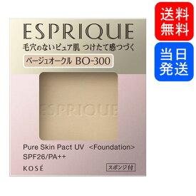 【複数購入 割引クーポン配布中】エスプリーク ピュアスキン パクト UV BO-300 ベージュオークル 9.3g