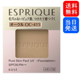 【複数購入 割引クーポン配布中】エスプリーク ピュアスキン パクト UV OC-415 オークル 9.3g