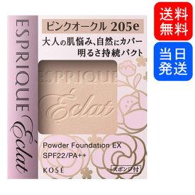 【複数購入 割引クーポン配布中】エスプリーク エクラ 明るさ持続 パクト EX PO205e ピンクオークル 9.3g