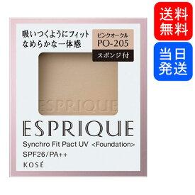 【複数購入 割引クーポン配布中】エスプリーク シンクロフィット パクト UV PO-205 ピンクオークル 9.3g