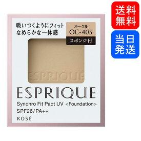 【複数購入 割引クーポン配布中】エスプリーク シンクロフィット パクト UV OC-405 オークル 9.3g