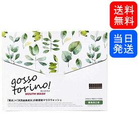【複数購入 割引クーポン配布中】ゴッソトリノ 30包