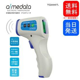 【最短 翌日お届け】日本メーカー 非接触式電子温度計 アイメディータ aimedata 東亜産業 TETM-01 非接触 日本語説明書付属 お手軽