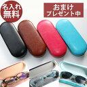 メガネケース 名入れ 革 おしゃれ かわいい スリム 革製 ディズニー 眼鏡 メガネ ケース ハード 度付き 鼻パッド シリ…