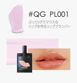 スティモンリキッドリップ グロッシー プランパー QG PL001【stimmung】
