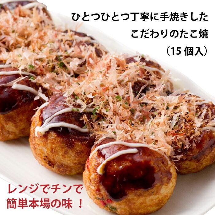 道頓堀 くれおーる 冷凍 たこ焼 15個入 450g 大阪土産 本場の味