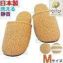 スリッパ 洗える オーガニックコットンソフト Mサイズ 約24cmまで 日本製 静音 レディース 自然素材 ナチュラル