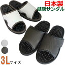 健康サンダル ジャンボ レユールサンダル 3Lサイズ 約28.5cmまで 日本製 メンズ 足ツボ 業務用 ベランダ