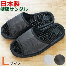 健康サンダル メンズ レユールサンダル Lサイズ 約25.5cmまで 日本製 足ツボ 玄関 ベランダ