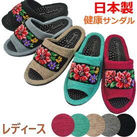 健康サンダル レディース シェニール織りモールサンダル 約23.5cmまで 日本製 足ツボ 健康 上品