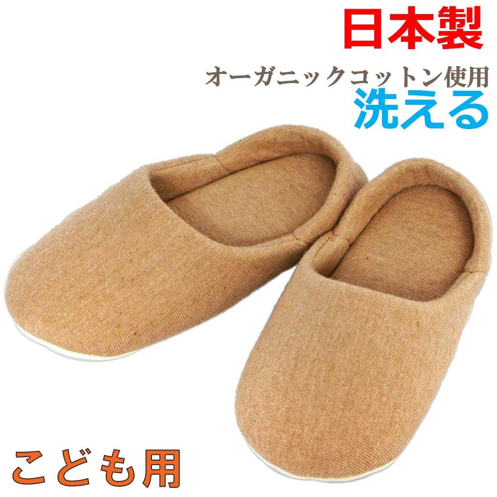 スリッパ こども オーガニックコットン子供用バブーシュ 約13cmまで 日本製 静音 自然素材 ナチュラル エコ