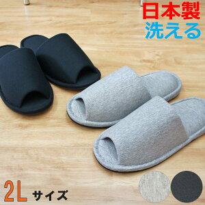 スリッパ 大きい ニット外縫い 2Lサイズ 約30cmまで 日本製 メンズ ジャンボ 洗える ハキハキ工房