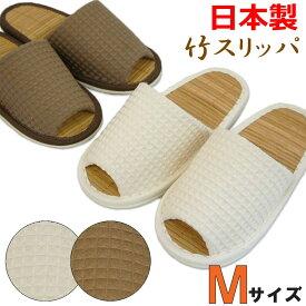 スリッパ 夏用 竹 太ワッフル中竹外縫い Mサイズ 約25cmまで 日本製 清涼 ゆったり
