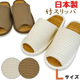 スリッパ 夏用 メンズ 太ワッフル中竹外縫い Lサイズ 約27cmまで 竹 日本製 ゆったり 清涼
