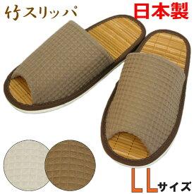 スリッパ 大きい 夏用 太ワッフル中竹外縫い LLサイズ 約29cmまで 日本製 竹 メンズ ジャンボ清涼