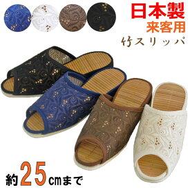 竹 スリッパ 来客用 ゴージャス刺繍中竹 約25cmまで 日本製 夏 レース 涼しい