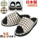 健康サンダル レディース O脚防止サンダル カラーチェック グッドサイズ 約25cmまで 日本製 職人 矯正 足ツボ 健康