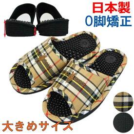 健康サンダル 足ツボ O脚防止サンダル 大きめサイズ 約26.5cmまで 日本製 職人 矯正 メンズ