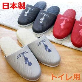 スリッパ トイレ エンゼル刺繍トイレ用EVA底 日本製 お手洗い 合皮 来客