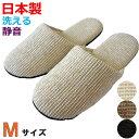スリッパ 洗える ソフトモール フィットサイズ 約24.5cmまで 日本製 職人 静音 シンプル ナチュラル