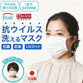 【Etak 公認製品】日本製 マスク 洗える UVカット クレンゼ イオンブロック イータック 抗ウイルス ウイルス ウィルス対策 抗菌 何回も使える 女性 男性 子供 大人 除菌 防臭 快適 安心