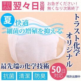 【Etak 公認製品】日本製 マスク 洗える UVカット クレンゼ イオンブロック イータック 抗ウイルス ウイルス ウィルス対策 抗菌 何回も使える 女性 男性 大人 除菌 防臭 快適 安心