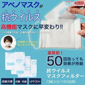 マスクフィルター イータック 抗ウイルス アベノマスク 子ども用 3枚入り 150日分