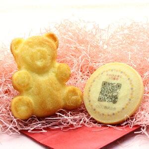 QRコード入り オリジナル プリント クッキー と こぐまマドレーヌセット