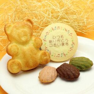 名入れ プレゼント クッキー とこぐまマドレーヌ プチ焼き菓子3個セット メッセージ入り