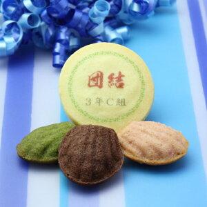 メッセージ クッキー プチサイズの 焼き菓子セット 先生 贈る 言葉