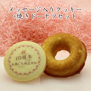 メッセージ入り クッキー 焼きドーナツセット 名前入り ありがとう おめでとう