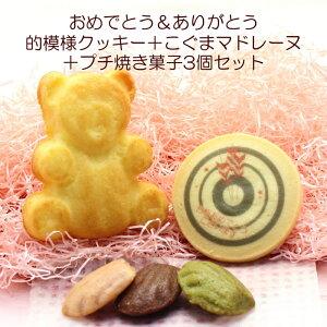 お祝いメッセージ入り 的デザインクッキー+こぐまマドレーヌ+プチ焼き菓子3個セット 弓道 記念品