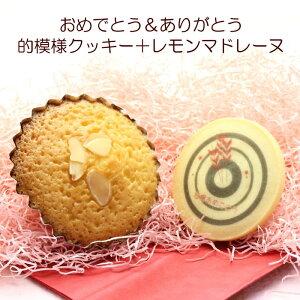 お祝いメッセージ入り 的デザインクッキー+レモンマドレーヌ 弓道 記念品