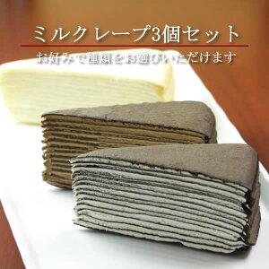 クレープ工房ミルクレープ3個セット(ケーキ)