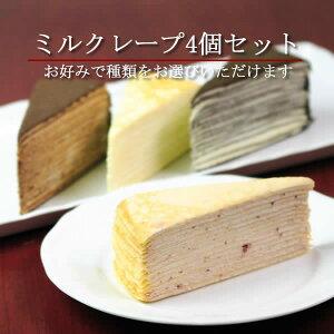 クレープ工房 ミルクレープ 4個セット(ケーキ)