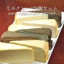 クレープ工房ミルクレープ8個セット(ケーキ)