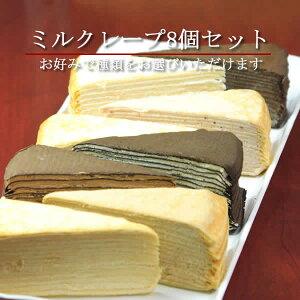 クレープ工房 ミルクレープ 8個セット(ケーキ)