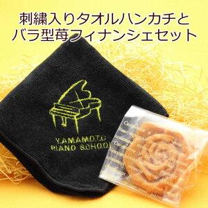 ピアノ発表会 の 記念品 におすすめ!ピアノ+お名前刺繍入り今治タオルハンカチとバラ型フィナンシェセット