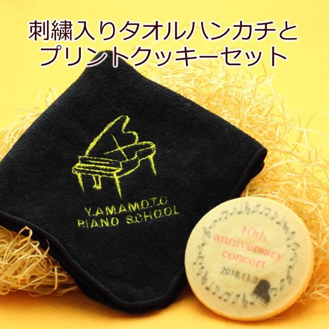 ピアノ発表会 の 記念品 オリジナルプリントクッキーとピアノ+お名前刺繍入りタオルハンカチセット