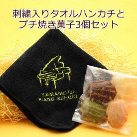 ピアノ発表会 の 記念品 におすすめ!ピアノ+お名前刺繍入り今治タオルハンカチとプチ焼き菓子3個セット