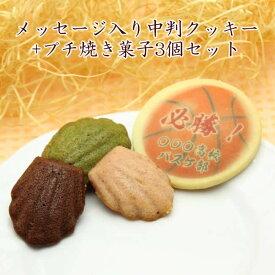 名入れ クッキー とプチ焼き菓子3個セット メッセージ入り