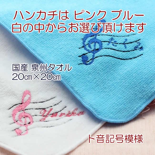 【送料無料】メール便ワンポイント+お名前刺繍入りタオルハンカチ