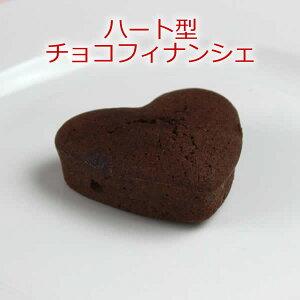 ハート型チョコフィナンシェ 内祝い お返し ノベルティ 結婚式 サンクスギフト