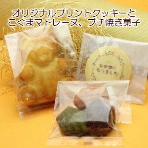 メッセージ入り クッキー こぐまマドレーヌ プチ焼き菓子3個セット