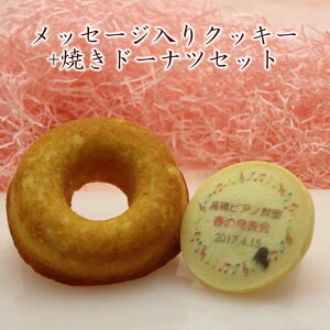 メッセージ入り クッキー 焼きドーナツ セット 名前入り お菓子 名入れ