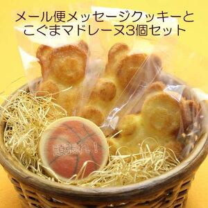 【送料無料】メッセージ入りクッキー+こぐまマドレーヌ3個セット