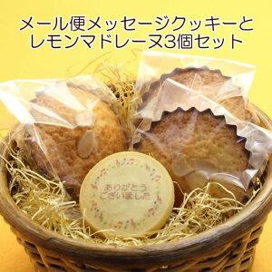 【送料無料】メッセージ入りクッキー+レモンマドレーヌ3個セット