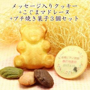メッセージ入り クッキー こぐまマドレーヌ プチ焼き菓子3個 セット 名入れ お菓子