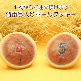 バスケットボール デザイン 背番号入り クッキー お菓子